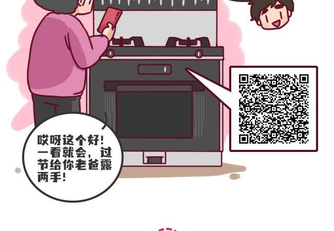 """北斗星星钻A5蒸烤一体集成灶:""""爱""""无距离""""灶""""就温情年味"""