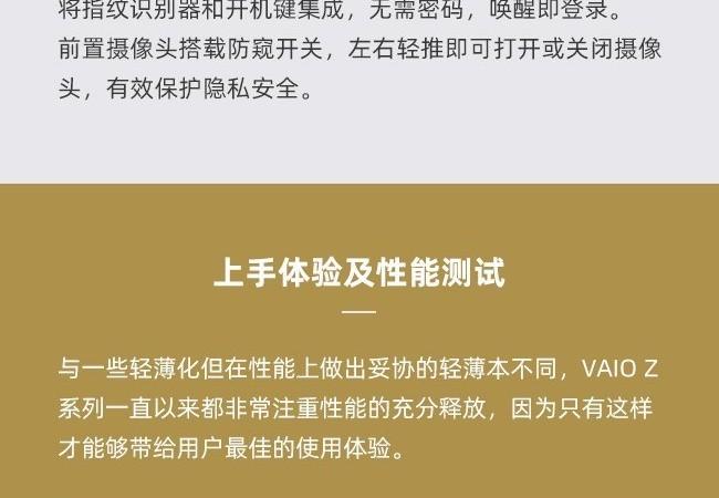 图评:VAIO Z 2021旗舰商务本全面解读