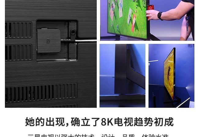 置身所见 浸在真实!一图解读三星QLED 8K电视
