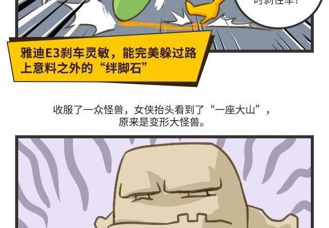 """雅迪E3现身""""原型"""" 秒变侠女勇斗小怪兽"""