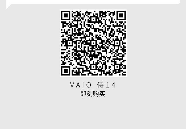 一张图看懂 VAIO 侍14轻薄本