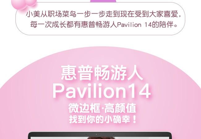 惠普畅游人Pavilion 14 带你走上人生巅峰