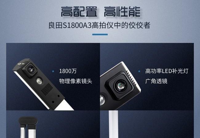 三大理由 扫描就用良田S1800A3高拍仪