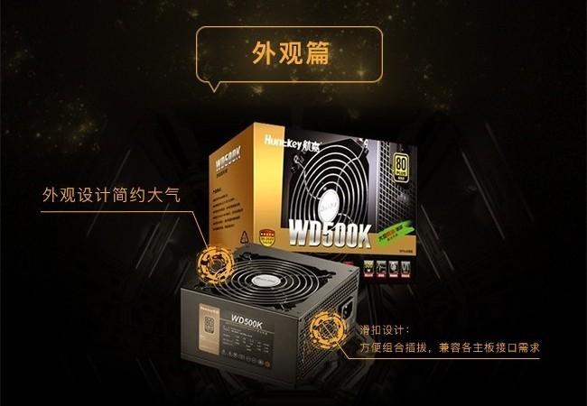 效傲江湖 30秒看懂航嘉WD500K金牌电源