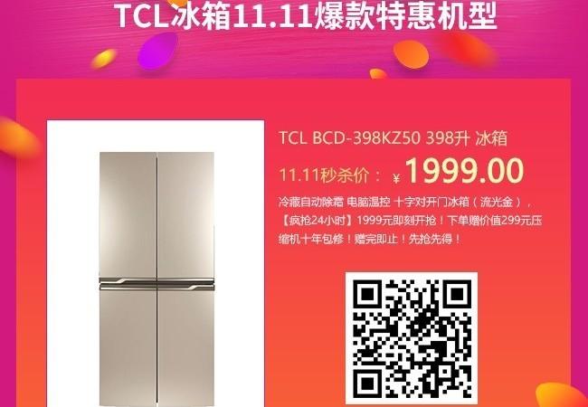 不止是低价!TCL冰洗购物狂欢节开启