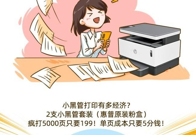 打印不间断 三年省两万 惠普创系列省钱秘诀