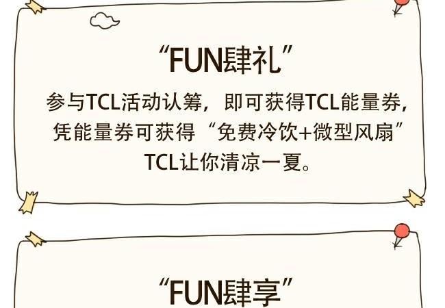 "TCL夏日狂欢购 ""FUN""肆优惠能量百倍!"