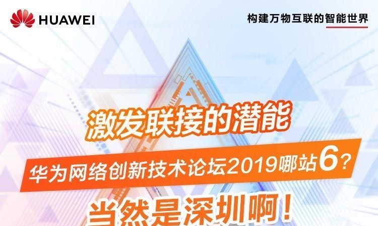 AI迈入科技创新之城 华为网络创新技术论坛2019深圳站