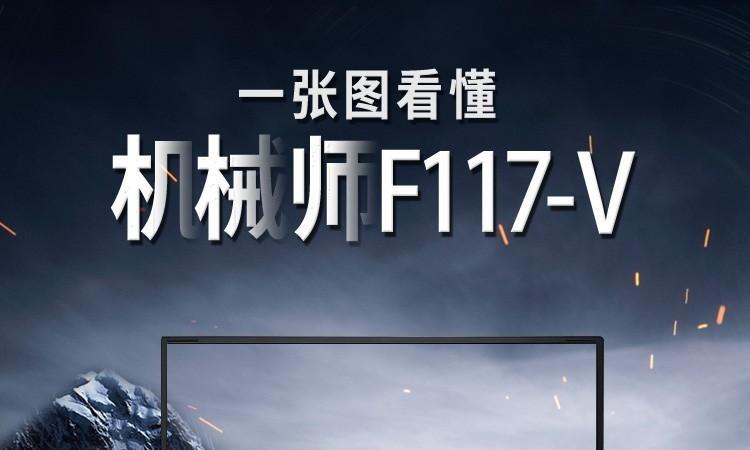 一张图看懂机械师F117-V全面屏游戏本