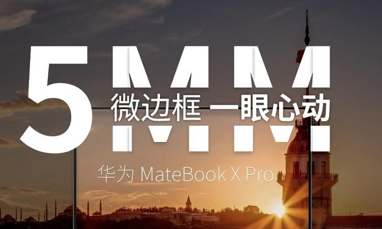 一眼心动!华为MateBook X Pro图评