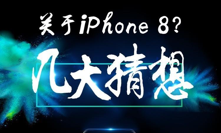 靠谱?一个果粉关于新iPhone的猜想!
