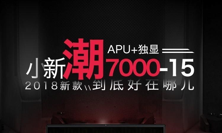 锐龙APU+独显 2018款小新潮7000-15到底好在哪儿?