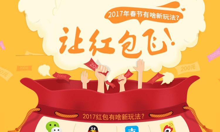 从AR到直播,2017年春节红包新玩法!