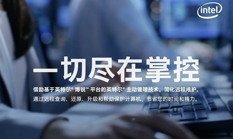 英特尔AMT让计算机管理任务变得更轻松