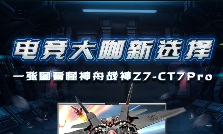 一张图看懂神舟战神Z7-CT7Pro游戏本
