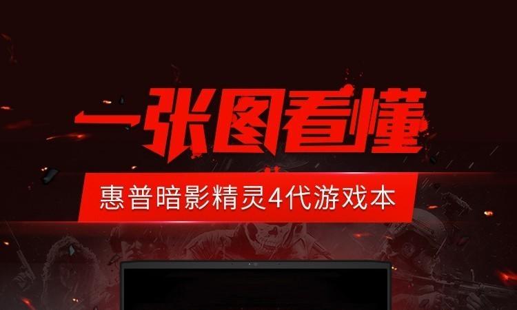 144Hz电竞屏!一张图看懂暗影精灵4游戏本