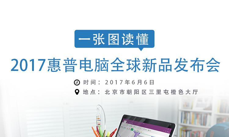 一张图读懂2017惠普电脑全球新品发布会
