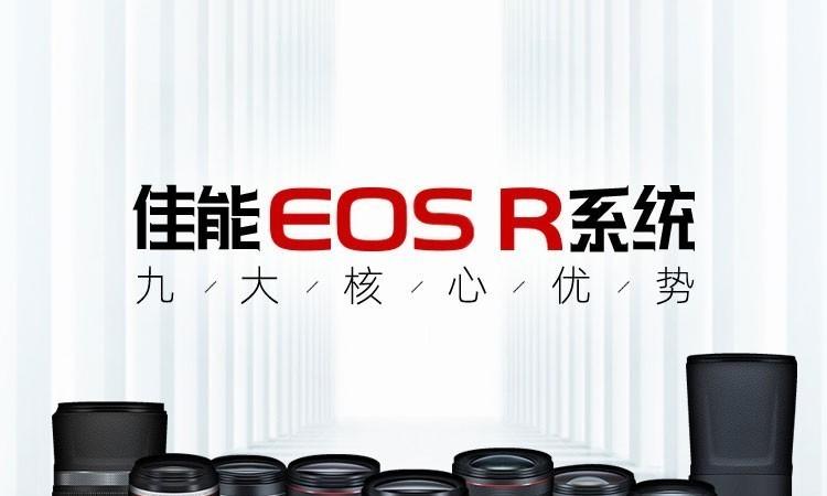 一图看懂佳能EOS R系统九大核心优势