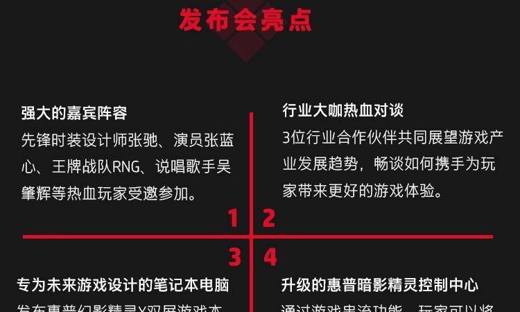 2019惠普游戏嘉年华暨新品发布会回顾