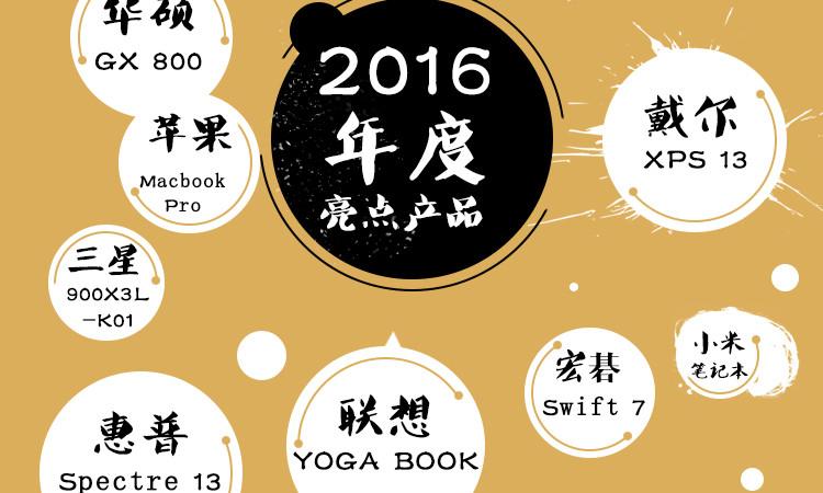 笔记本2016盘点:继承与创新续写神话