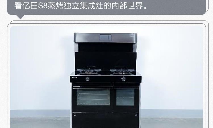 拆客NOW:亿田S8集成灶内部构造大揭秘