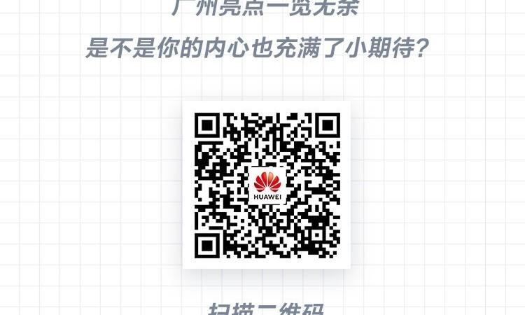 激发联接的潜能—华为网络创新技术峰会2019广州站直击