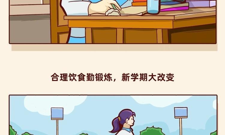 漫画:新学期计划多 高效完成要靠它!