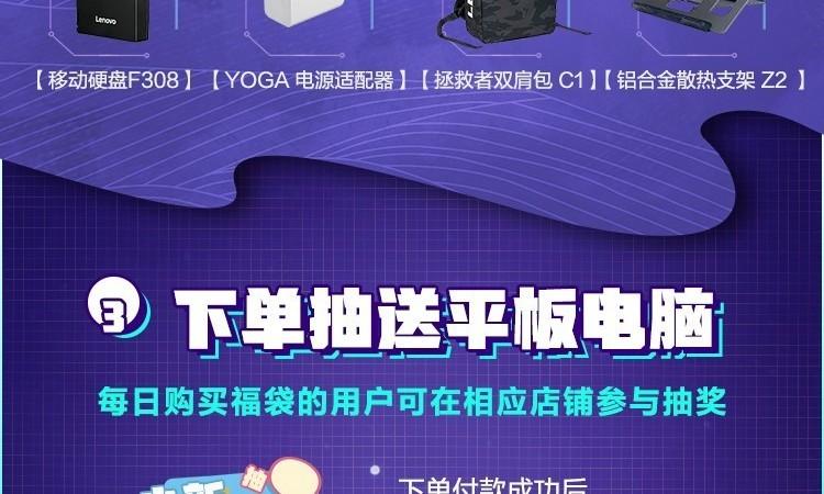 联想618人气福袋来袭 下单抽送联想小新平板电脑