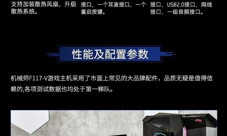 一张图看懂机械师F117-V游戏台式机!