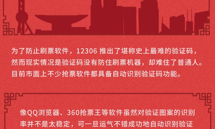 春运抢票全攻略 ZOL独家揭秘刷票原理