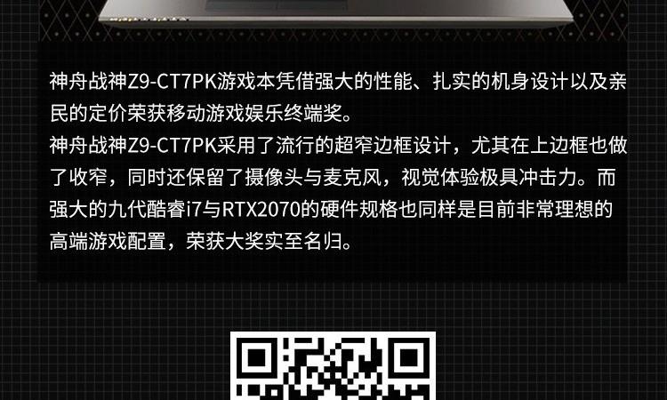 玩家真正想要的游戏本 神舟2019 ChinaJoy大事件回顾