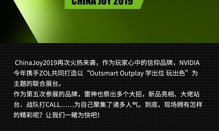 新品亮相!雷神2019 ChinaJoy大事件回顾