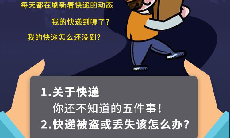 一张图告诉你快递被盗或丢失该怎么办?
