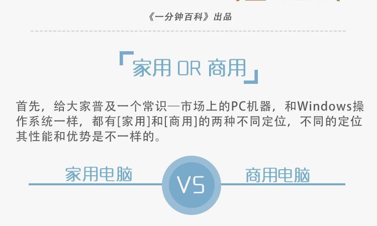 普通人选电脑和内行人选电脑有什么不同