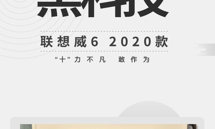全能轻薄本!联想威6 2020款轻薄本图评