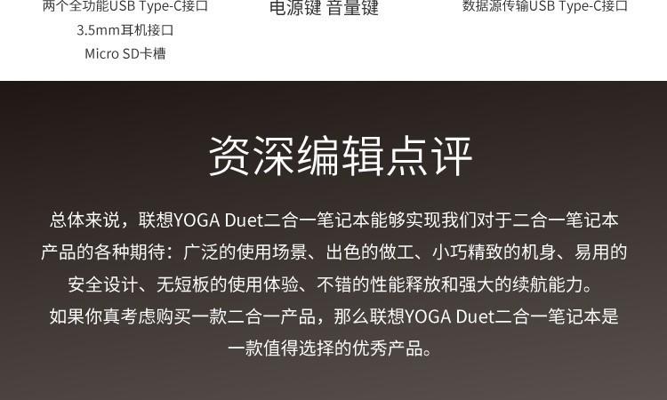 联想YOGA Duet二合一笔记本全面解读