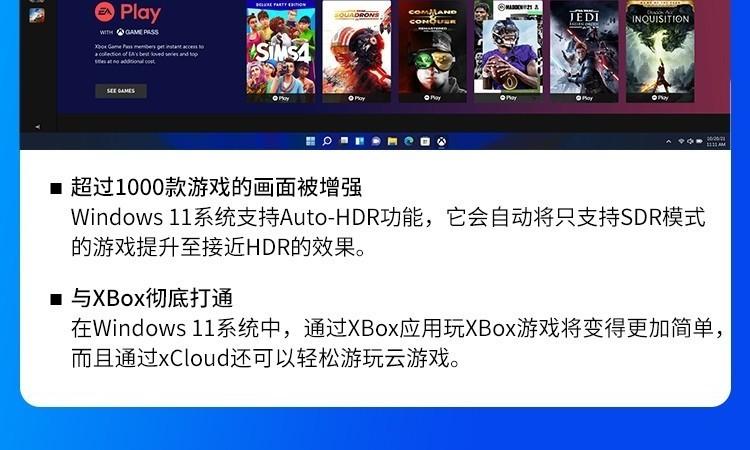 一图看懂微软Windows 11操作系统
