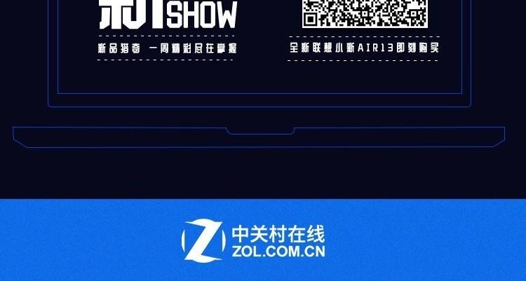 壹周新品SHOW:全新联想小新AIR13值得买吗?