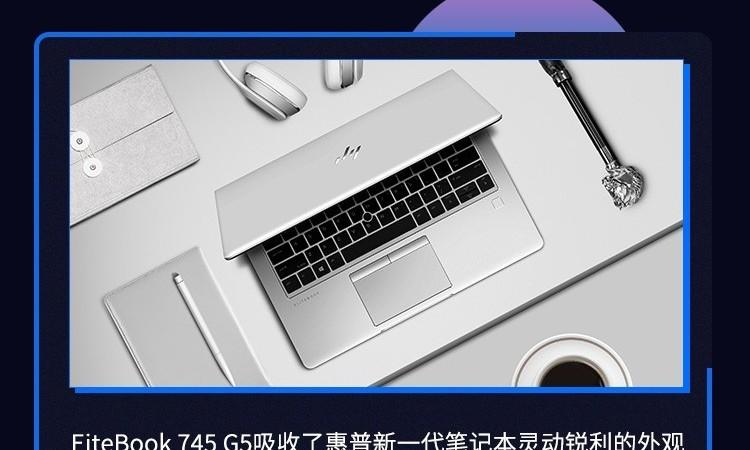 壹周新品SHOW:惠普EliteBook 745 G5图评