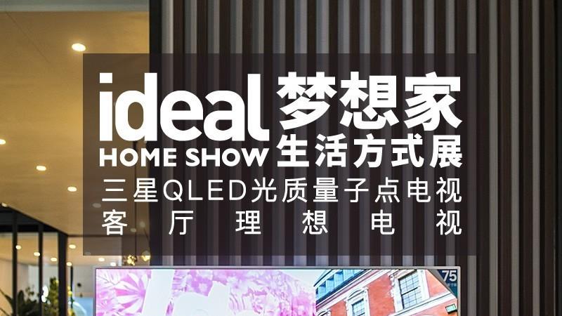 点亮生活美学 三星QLED电视让客厅生活从此具象化