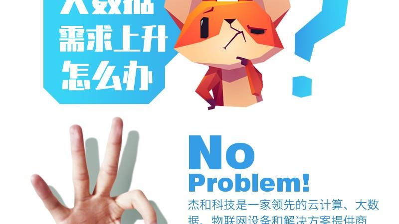 杰和科技多款解决方案亮相北京数博会