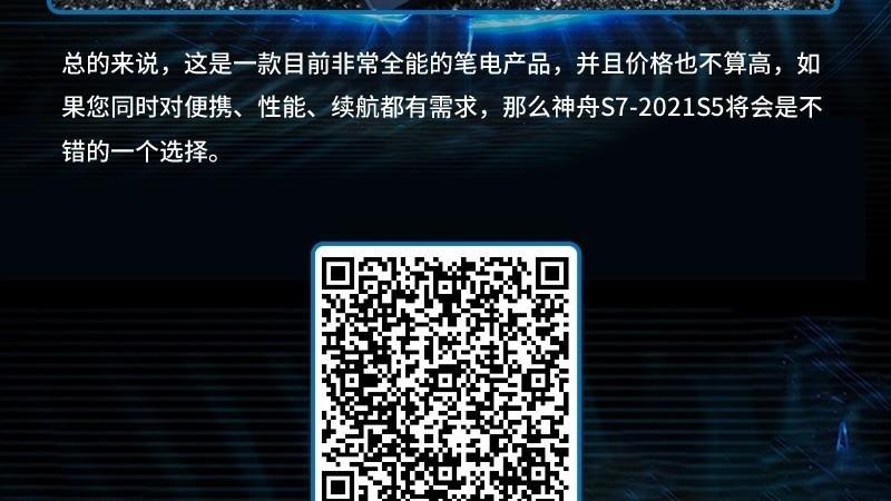 商用游戏两不误!一张图看懂神舟S7-2021S5