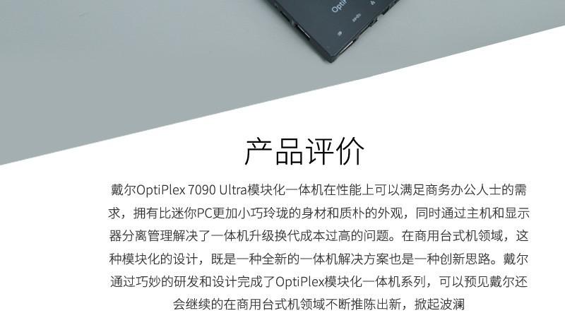 一图了解戴尔OptiPlex 7090 Ultra模块化一体机